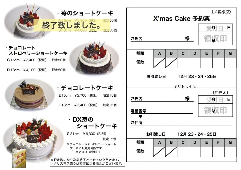 """""""X'mas2014 No.2""""のプレビュー"""