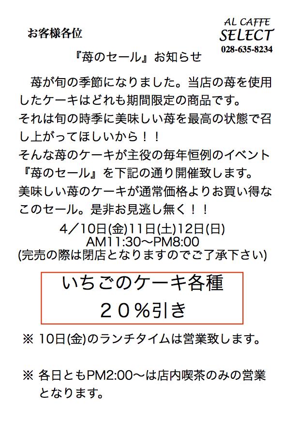 """""""苺のセール 2015 ハガキ""""のプレビュー"""