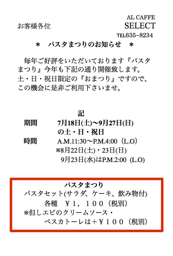 """""""パスタまつり 2015""""のプレビュー"""