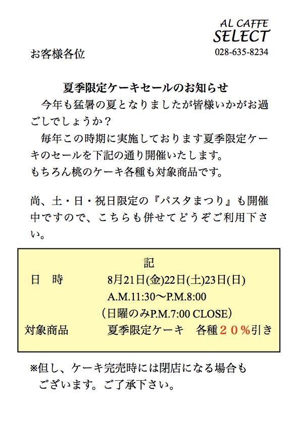 """""""夏季限定セール2015 はがき""""のプレビュー"""