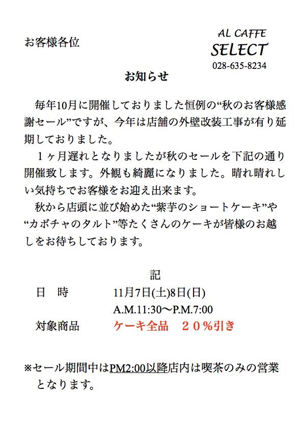 """""""秋季セール hagaki 2015""""のプレビュー"""