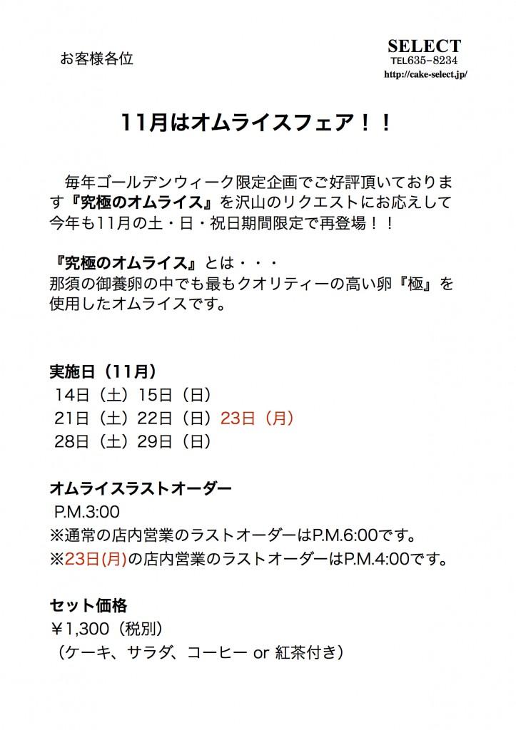"""""""オムライス 11月 2015 """"のプレビュー"""