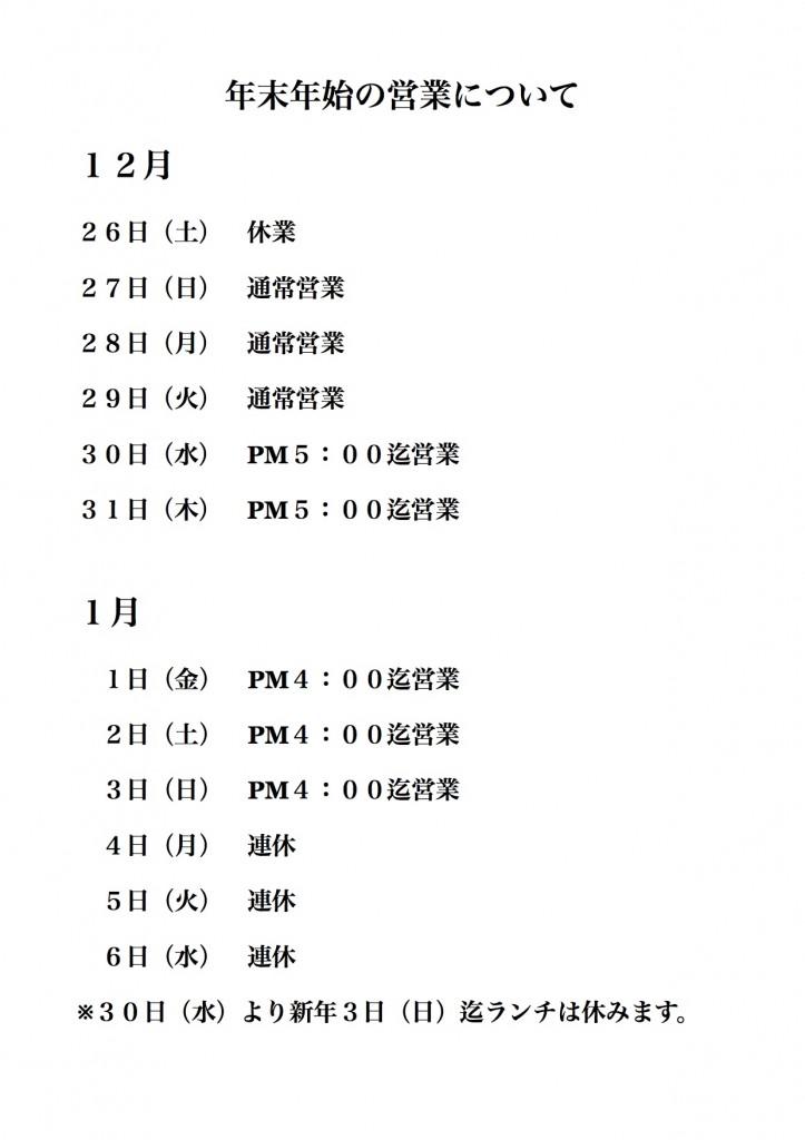 """""""年末年始の営業について 2014  """"のプレビュー"""