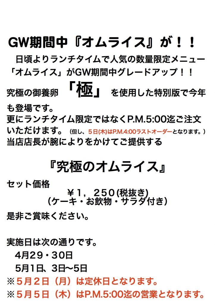 """GW2016""のプレビュー"