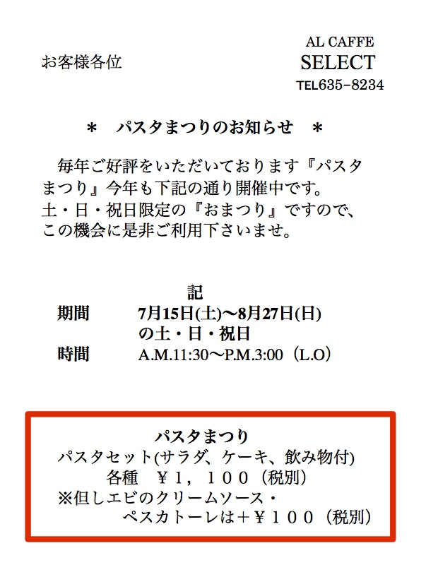 パスタまつり 2016のコピー